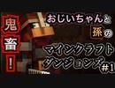 【マイクラダンジョンズ】ムービー中に攻撃される鬼畜ゲー!?必死なじいちゃんとボス攻略!!