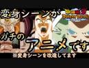 【ドッカンバトル】ただのアニメ。改造した変身シーンがカッコよすぎた!※ボイス付き