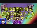 【実況】実況8周年目&庭師A22th&ダンロンガチャ【第五人格】