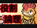 【ポケモン剣盾】楽しんで役割論理【ヤルズキン】