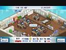 (Switch)ゲーム発展国++ プレイ動画10 by KANAN