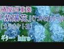 【ニコカラ】「紫陽花」(椿屋四重奏)【off vocal】【アコギ&オルゴールアレンジ】