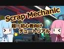 【Scrap Mechanic】これで序盤は完璧! 超!初心者向けスクメカチュートリアル【琴葉茜・葵】