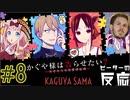 ピーターの反応 【かぐや様は告らせたい】2期 8話 Kaguya-sama ss 2 ep 8 アニメリアクション