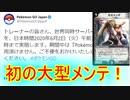 【ポケモンGO】明日の初の大型メンテナンスに期待が高まる!胸が膨らむ!