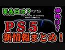 【PS5】6/5イベント決定!!発売日は??タイトルは??【公式発表】
