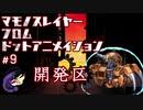 【千年戦争アイギス】マモノスレイヤーfromドットアニメイシヨン#9【忍殺】