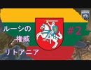 【EU4】ルーシの権威・リトアニア Part2 【VOICEROID実況】