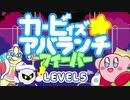 【第5話 星のカービィ生誕28周年】カービィズアバランチフィーバー LEVEL5(Kirby's Avalanche Fever)