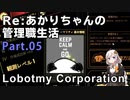 【Lobotomy Corporation】Re:あかりちゃんの 管理職生活 Part05