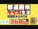【箱盛】都道府県クイズ生活(368日目)2020年6月1日