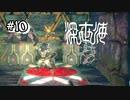 【深世海】謎解きが出来ない主人公、すぐ壊そうとする【Switch】#10