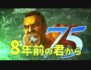 【実況】8年前の君から 第七十五陣【進撃の巨人2 FB】
