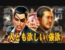 【ガチャ動画】まあ真島ちゃんと佐川さんはセットで置いときたいよね。【龍オン】