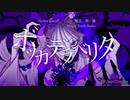 魔法闇猫 - ボッカデラベリタ (Cover)