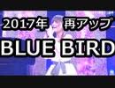 【本家より上手い】浜崎あゆみ「BLUE BIRD」を歌ってみた【再アップ】【2017年3月31日】【カバー BY 南無神】