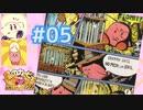 [実況]カービィ大ファン2人のスーパーデラックス紀行 #05
