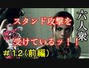 【バイオハザード5】キンクリされるシェバ【ウメダ視点・お奉行】Part12(前編)