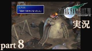 【FF7】あの頃やりたかった FINAL FANTASY VII を実況プレイ part8【実況】