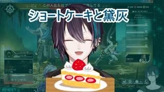 ショートケーキを食べる黛灰