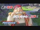 【ドラゴンクエストⅪ】悪魔の子と呼ばれた勇者の物語 Part8