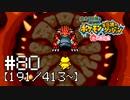 【実況】全413匹と友達になるポケモン不思議のダンジョン(赤) #80【191/413~】