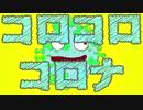 【ニコカラ】コロコロコロナ【off vocal】