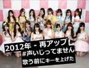 AKB48「なんてボヘミアン」を歌ってみた#声いじってません。歌う前にキーを上げた【2012年12月8日~再アップ~】