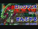 【ロックマンX5】ロックマンXシリーズ全部やる5 part8【スパイク・ローズレッド】