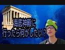 【雑談】もし海底神殿に行ったら何がしたい?冒険の匂いがするぜ!!!笑