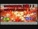 決戦!!VSヤマタノオロチ!!!【大神絶景版】#17