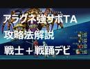【DQX】怪蟲アラグネ強TAサポート仲間のみ【攻略動画】