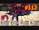 sakiquest3 #112:咲RPGを「咲-saki-」好きが全国編の話をしながらゆっくり実況(初見プレイ)