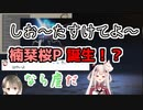 楠栞桜PとみるAPEXガチャで発狂する奈羅花