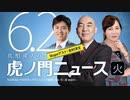 【DHC】2020/6/2(火) 百田尚樹×有本香×吉村洋文(Skype出演)×居島一平【虎ノ門ニュース】