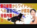 #685 朝日新聞からワイドショーへの連係プレーが成功して安倍内閣をピンチから救ってブーメラン「さくれつ」|みやわきチャンネル(仮)#825Restart685