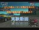 【 Ridge Racer V 】 レース前コースビューのスキップ有無による敵車のスタートテンションについて検証