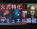 【バイオハザード レジスタンス】サミュエル瞬殺 火力特化スペンサーデッキ【マスターマインド】