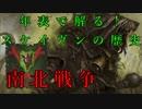 【解説】Total War:WARHAMMER Ⅱ】年表で解る!スケイヴンの歴史(5)【夜のお兄ちゃん実況】