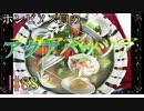 【料理】 ホンビノス貝のアクアパッツア  #88