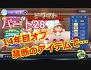 【パワプロ2019】優勝への高い壁!貧乏球団奮闘記 Part28