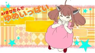 【AIきりたん】ゆめいっぱい【カバー】