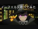 【歌ってみた】インフェルノ/Mrs. GREEN APPLE【EIKI】