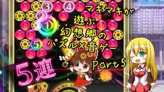 マキマキが遊ぶ幻想郷のパズル×音ゲー Part5【東方スペルバブル】