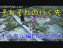 【PSO2】お気楽自由にストーリークエスト~オラクル編(EPISODE2)~ #14