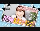 【会員限定】おうち時間HiBiKi StYleオフショット☪三森すずこ☪