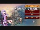【StoneHearth】ホワイトな町づくり開拓記♯1【ゆっくり&VOICEROID実況】