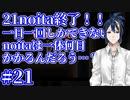 【縛りプレイ】 #21 一日一回しかできないnoitaは一体何日かかるんだろう…?【noita】