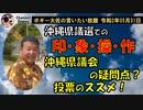 沖縄県議選に見られる印象操作 ボギー大佐の言いたい放題 2020年05月31日 21時頃 放送分