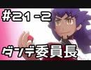 【実況】ポケットモンスターシールドをやってみる。21日目 part2
